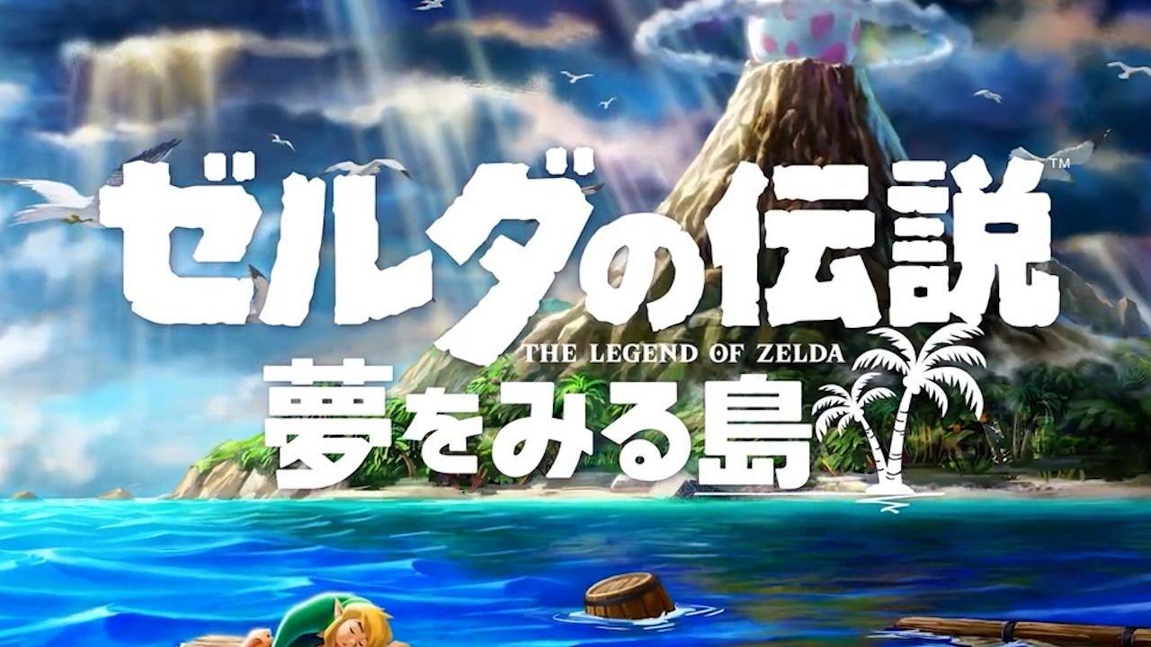 夢をみる島!?!?(世界最速)ゼルダオタクの反応【ゼルダの伝説 夢をみる島 リメイク】 日本人の反応【2019.2.14】Nintendo direct