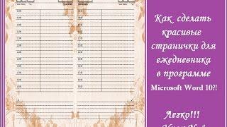 Как сделать красивые страницы для ежедневника в Microsoft Word 10