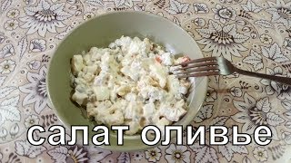 Салат оливье за 2 минуты. Салат оливье с мясом. Мой рецепт №43