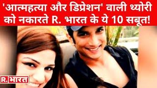R. भारत के ये 10 सबूत जो नकार रहे Sushant की 'आत्महत्या और डिप्रेशन' वाली थ्योरी को।  विशेष रिपोर्ट