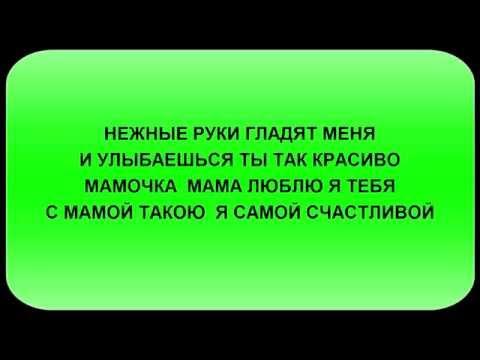 ПЕСНЯ ПРО МАМУ
