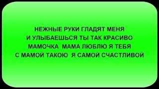 Скачать ПЕСНЯ ПРО МАМУ НА ДЕНЬ МАМЫ