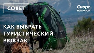 как выбрать туристический рюкзак / Походы с Doropey D