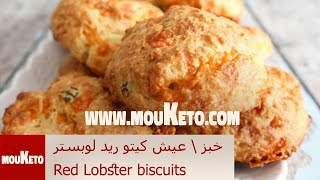 Keto Red Lobster biscuit عيش خبز ريد لوبستر كيتو