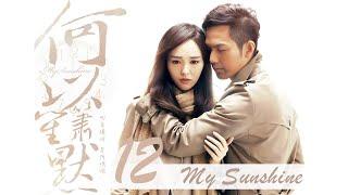 電視劇 何以笙簫默 My Sunshine 012 鍾漢良 唐嫣 官方完整版HD