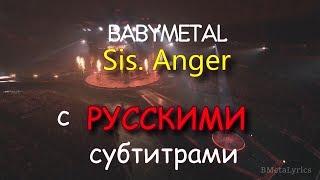 BABYMETAL - Sis.Anger [Русские субтитры] | Live Compilation