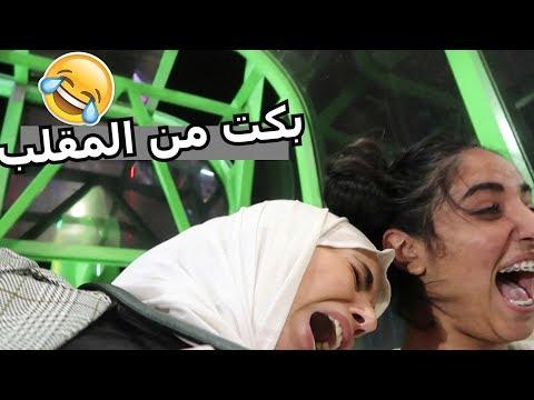 خوخه مقلبت نفسها - سانتا مونيكا بيتش - عصابة بدر Badr_Family