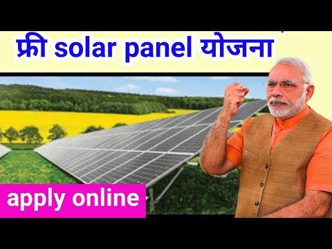प्रधानमंत्री-फ्री-सोलर-पैनल-योजना- -pm-solar-panel-yojana- -solar-panel-online-apply