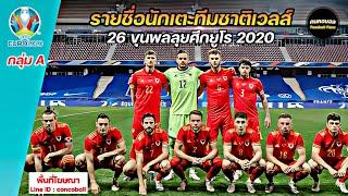 ยูโร2020 กลุ่ม A ทีมชาติเวลส์   รายชื่อนักเตะ