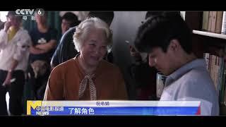 电影《空巢》上线面见观众 祝希娟鼓励空巢老人投入社会 【中国电影报道 | 20200511】