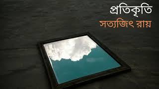প্রতিকৃতি I সত্যজিৎ রায় I Protikriti I Satyajit Ray |Bangla Audio Book