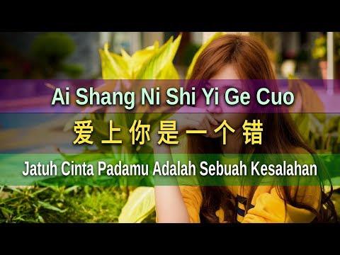 Ai Shang Ni Shi Yi Ge Cuo - 愛上你是一個錯 - 雨天 Yu Thian (Jatuh Cinta Padamu Adalah Sebuah Kesalahan)