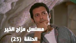 Episode 25 - Mazag El Kheir Series / الحلقة الخامسة والعشرون - مسلسل مزاج الخير