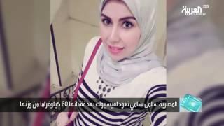 تفاعلكم: مصرية ترد على سخرية الناس بفقدان 60 كلغم