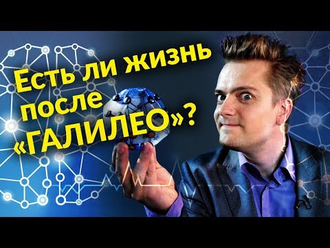"""Александр Пушной о """"Галилео"""" и просвещении"""