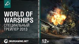 World of Warships: Специальный трейлер   2013