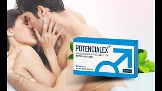Potencialex реальные отзывы. Состав. Краткий обзор.