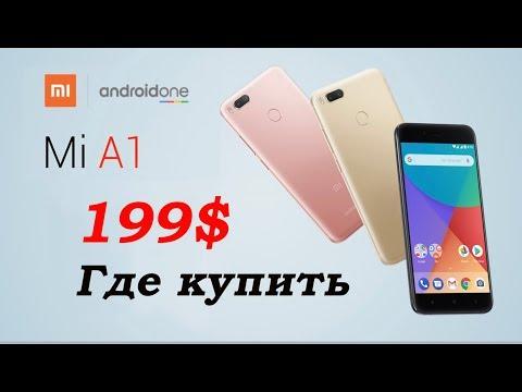 Xiaomi Mi A1 за 196$ Где купить