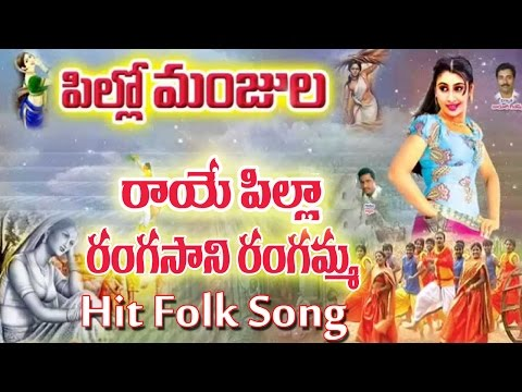 Raye Pilla Rangasani Rangamma Folk Song | Folk Songs | Telangana Folk Songs | Telugu Private Songs