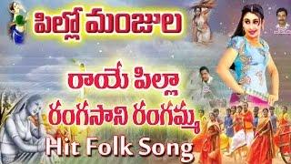 Raye Pilla Rangasani Rangamma Folk Song   Folk Songs   Telangana Folk Songs   Telugu Private Songs
