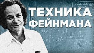 как Учиться В 2 Раза Быстрее С Техникой Фейнмана (Пример)