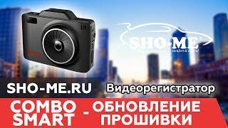 Комбо-устройство SHO-ME Combo Smart - обновление прошивки