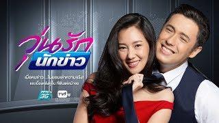 วุ่นรักนักข่าว [Official Teaser] ทาง PPTV HD ช่อง 36