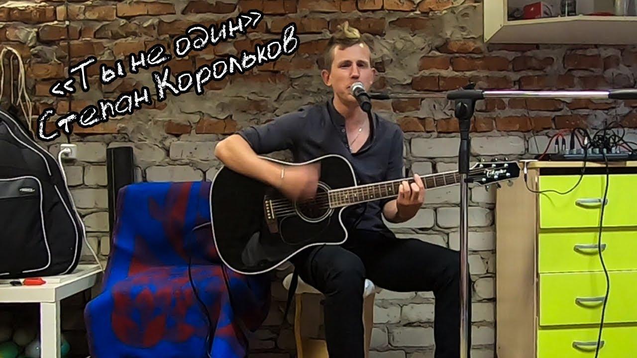 «Ты не один» / Степан Корольков (репетиция)