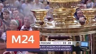 Смотреть видео Как отметить День России в Москве - Москва 24 онлайн