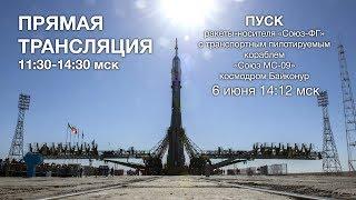 Пуск РКН «Союз-ФГ» с ТПК «Союз МС-09»