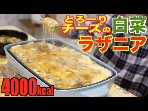 【MUKBANG】 Easy Melted Cheese Cabbage Lasagna Recipe Using Hot Plate!! [4000kcal] [CC Available]