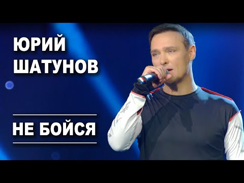 Юрий Шатунов - Не бойся /  Official Video