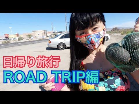 日帰り旅行~ロードトリップ編/One day Road Trip【アメリカ】