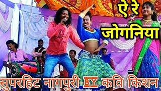 जोगनिया/2018 latest top jharkhandi ठेठ nagpuri song by kavi kisan