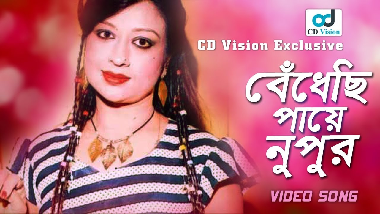 Bedhechi Paye Ghungur | Rahman | Shobnom | Amar Songsar Movie Song | Bangla New Song 2017| CD Vision