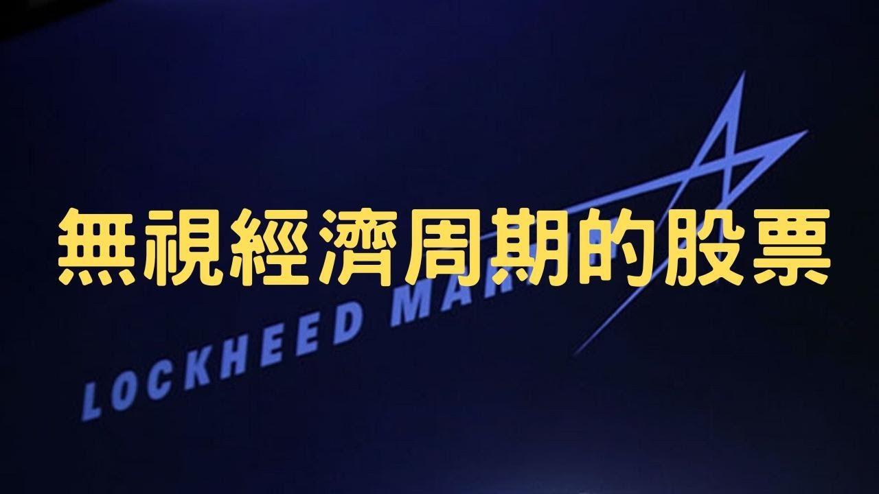 美國股市 | 美國股市美國股票lockheed martin洛克希德馬丁軍工股美股lmt | 20年時間升20倍 | 每年平均回報100% - YouTube