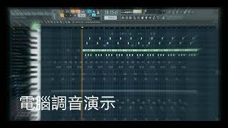 飯糰玩音樂【FL Studio】電腦音樂製作成品演示#2