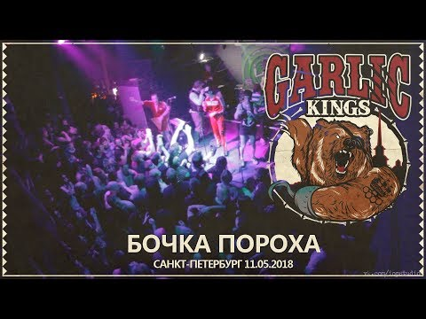 Клип Garlic Kings - Бочка пороха