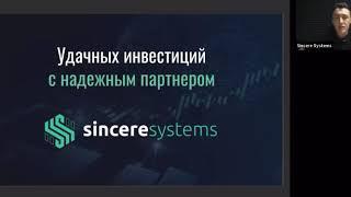 Почему робот  Sincere Systems не сливает   обзор технологии от основателя