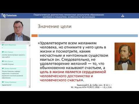 Борытко Н.М. Педагогическая диагностика личностных результатов образования