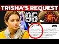 Trisha's Request to Sun TV! | 96 Movie | Vijay Sethupathi | TT 389