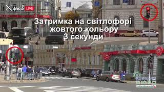 ДТП на Сумской: эксперемент журналистов «Харьков LIVE» и «ИнформБюро» thumbnail