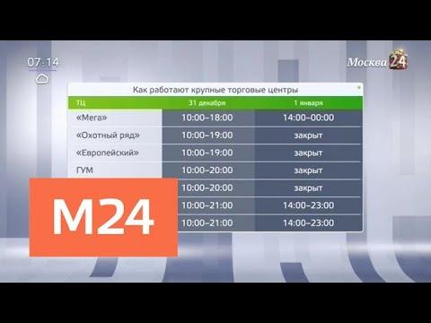 Торговые центры и кинотеатры Москвы изменят график работы в ближайшие дни - Москва 24