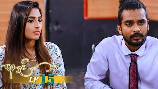 Aaliya | Episode 15 - (2021-04-21) | ITN Thumbnail