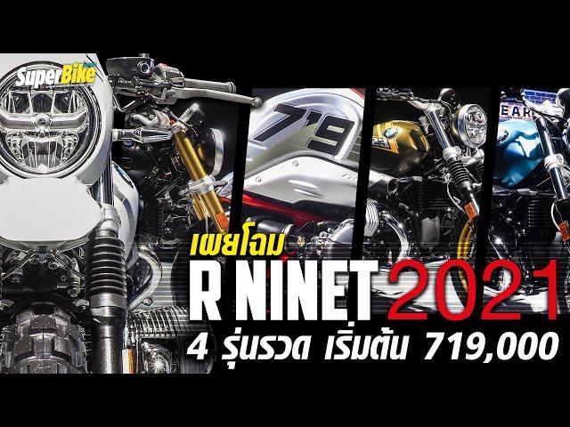 เปิดตัว BMW R NineT 2021 โมเดิร์นคลาสสิค 4 โมเดลรวด พร้อมรุ่นตกแต่งพิเศษ   SuperBike Thailand