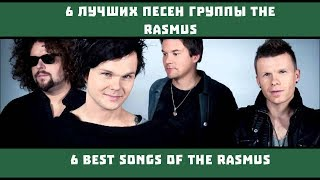 6 лучших песен группы The Rasmus / 6 best songs of The Rasmus