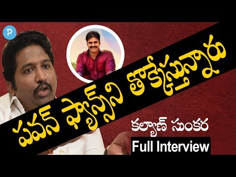 Pawan Kalyan big fan Kalyan Dileep Sunkara Exclusive Interview | Telugu Popular TV