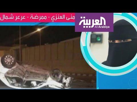 تفاعلكم: حادث مروع يكشف بطولة ممرضة سعودية  - 19:22-2018 / 7 / 11