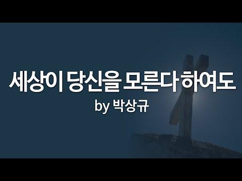세상이 당신을 모른다 하여도 by 박상규