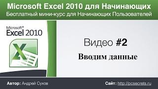 Видео #2. Ввод данных в Эксель. Курс по работе в Excel для начинающих